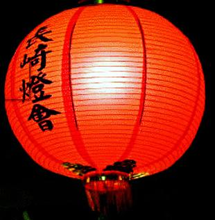 Enfield Independent: DANGER A Chinese lantern
